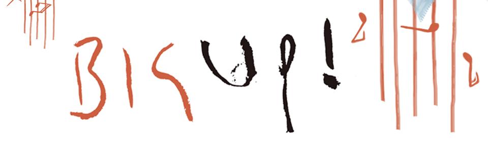 Logo del Big Up!